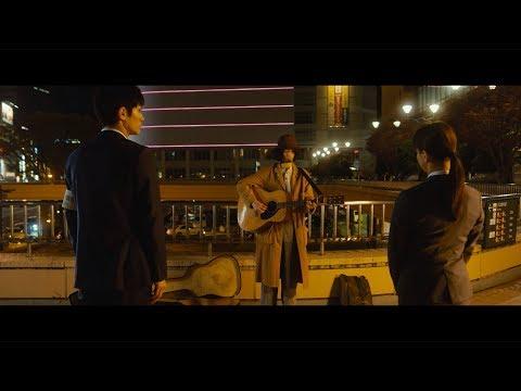 斉藤和義「小さな夜」(映画版特別MV)