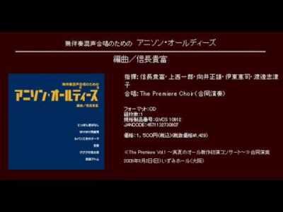 ゲゲゲの鬼太郎 - 信長貴富 – アニソン・オールディーズ