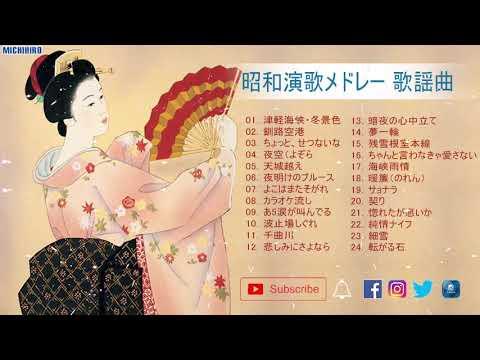 日本演歌♪♪♪ 日本演歌 の名曲 歌謡曲メドレー 70,80,90年代