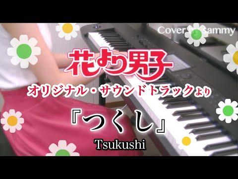 ドラマ「花より男子」より『つくし(Tsukushi)』サントラ/OST/ピアノ/PianoCover/Hana Yori Dango