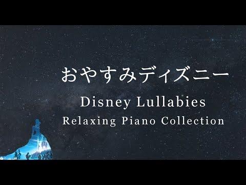 おやすみディズニー・ピアノメドレー【睡眠用BGM】Disney Piano Collection(Piano Covered by kno)