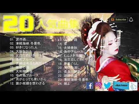 日本の演歌はメドレー ♪♪ 日本演歌 の名曲 メドレーMusic Producer Japanese Enka