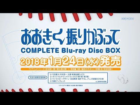 TVアニメ「おおきく振りかぶって」コンプリートBlu-ray BOX CM