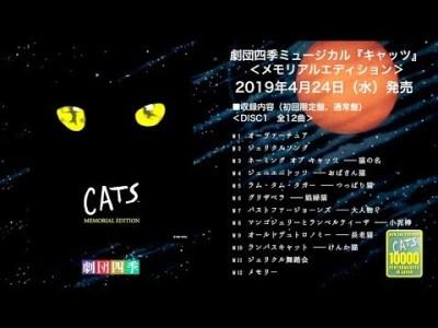 劇団四季ミュージカル『キャッツ』<メモリアルエディション> 全曲試聴