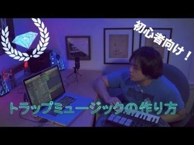 トラップミュージックの作り方!【初心者向け】:ヒップホップビートをLogic Pro Xで制作しよう!