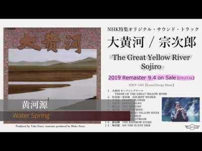 大黄河 / 宗次郎 2019 Remaster 9.4 on Sale (Digital)