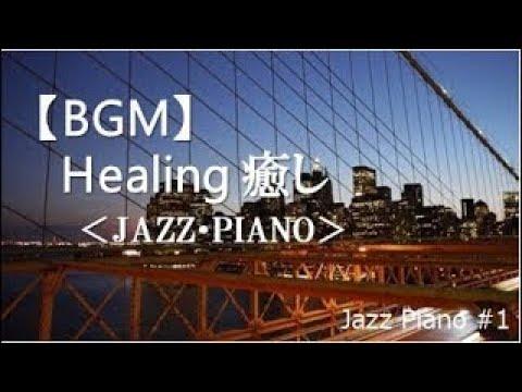 【BGM】癒し,ヒーリング,リラックス,ジャズ,JAZZ,Piano,ピアノ,ミュージック,集中,Instrumental,くつろぎ,Just relax,Healing 癒し B