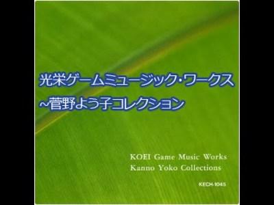 【作業用BGM】光栄ゲームミュージック・ワークス~菅野よう子コレクション / KOEI Game Music Works: Kanno Yoko Collections