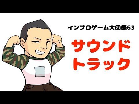 インプロゲーム大図鑑63】サウンドトラック