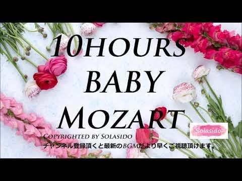 10時間バージョン 育脳・胎教クラシック音楽BGM ママと赤ちゃんのためのモーツアルトリラクゼーションクラシック音楽