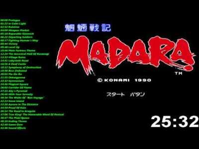 魍魎 戦記 MADARA (ニンテンド ファミリーコンピュータ) 音楽 / Mouryou Senki Madara (NES / FC) Music / Soundtrack