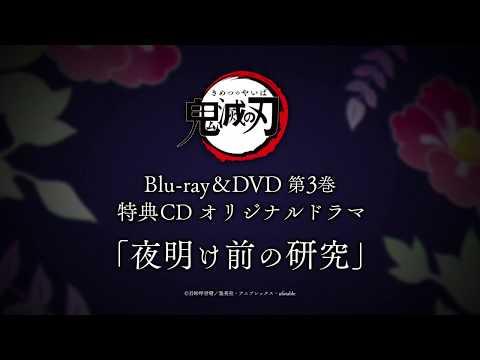 TVアニメ「鬼滅の刃」Blu-ray/DVD第三巻特典ドラマCD「夜明け前の研究」試聴
