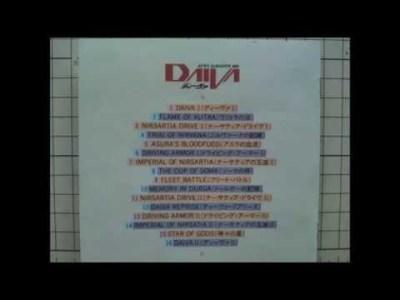 ディーヴァ/浅倉大介 イメージ・サウンド・トラック(DAIVA image sound track)