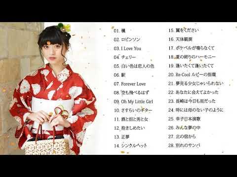 懐かしい歌謡曲 高音質 年代順 1961〜2008 Best Japanese Enka Songs 1961〜2008 Vol.06