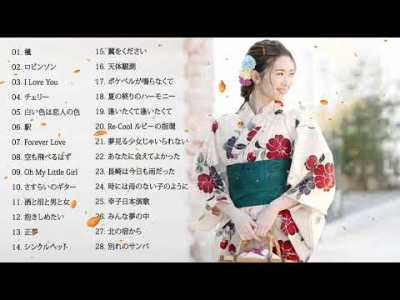 懐かしい歌謡曲 高音質 年代順 1961〜2008 Best Japanese Enka Songs 1961〜2008 Vol.07