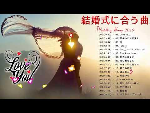結婚式ソング 入場曲 披露宴 邦楽 洋楽 BGM メドレー ♥♥ 結婚ソング ランキング 定番 人気 J-POP メドレー 2019