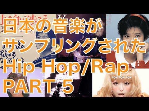 日本の音楽がサンプリングされたHip Hop/Rap パート5 元ネタ 比較