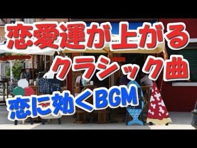 恋愛運が上がるクラシック曲 恋に効く音楽BGM【ライフミュージック】