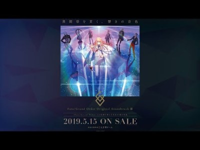 「Fate/Grand Order Original Soundtrack Ⅲ」試聴動画
