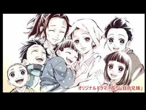 鬼滅の刃 ドラマCD 01