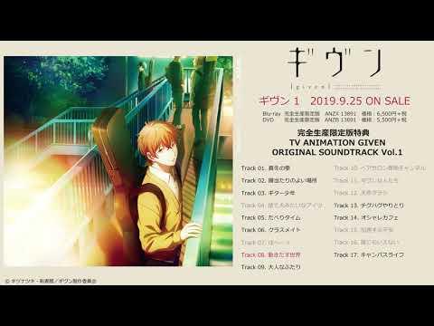 TVアニメ「ギヴン」Blu-ray&DVD第1巻 完全生産限定版特典オリジナル・サウンドトラックCD 1 試聴