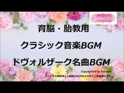 育脳・胎教用クラシック音楽BGMドヴォルザーク名曲集 ドヴォルザークの名曲を集めてママと赤ちゃんのためのクラシック音楽BGMを作成致しました。