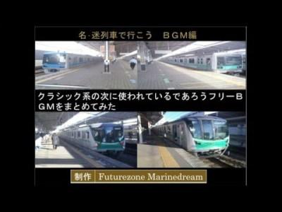 [名・迷列車で行こう] BGM編 クラシック系の次に使われているであろうフリーBGMをまとめてみた