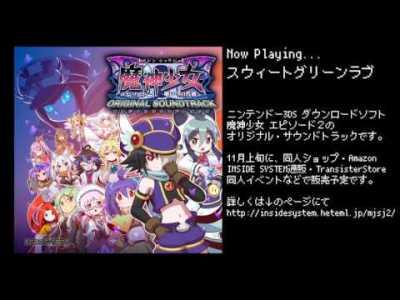 魔神少女エピソード2 サウンドトラック クロスフェード