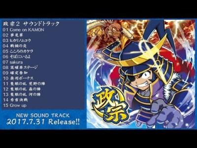 政宗2 サウンドトラック【全曲試聴】/Daito Music