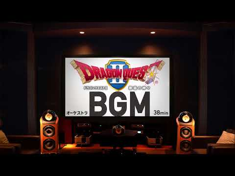 【BGM】ドラゴンクエスト2(オーケストラ)