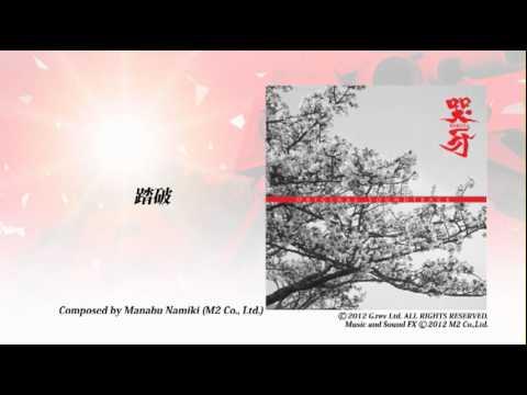 哭牙 KOKUGA オリジナル・サウンドトラック 試聴動画