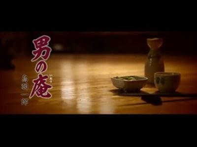 鳥羽一郎 「男の庵(いおり)」