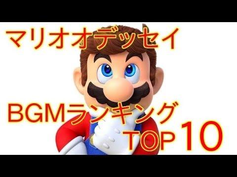【TOP10】スーパーマリオオデッセイ 名曲最強ランキング【高音質】