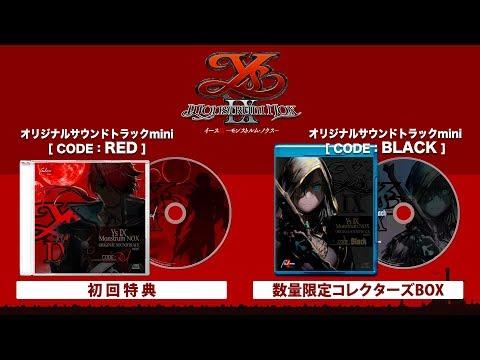 PS4「イースⅨ-Monstrum NOX-」サントラmini【RED】【BLACK】試聴動画