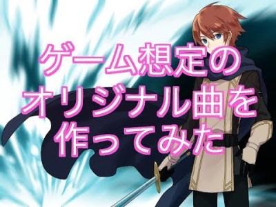 【オリジナルサウンドトラック vol.1】剣や魔法が主役のRPGに向けた曲を作ってみた【ゲーム音楽】