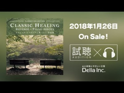 【癒しのBGM】クラシック・ヒーリング~夢・ピアノ作品集(Della Inc.)