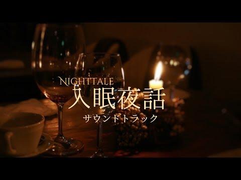 【サウンドトラック】入眠夜話【BGM】