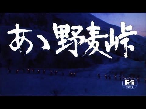 あゝ野麦峠 映画 サントラ テーマ曲 (Oh/The Nomugi Pass)