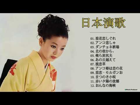 日本演歌 高画质 ♪♪ 日本演歌 の名曲 メドレー