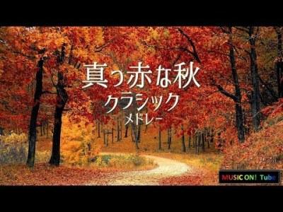深まる秋にしっとりと~クラシックメドレー【鑑賞用BGM/作業用BGM】