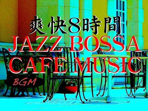 【作業用BGM】爽快カフェミュージック!勉強+集中用にも!!ジャズ、ボサノバ長時間BGMです!!8時時間!