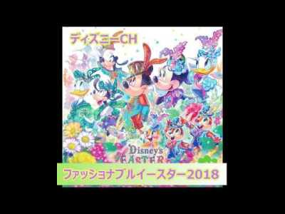 【TDS】【CD音源】ファッショナブルイースター2018 Fashionable Easter ~35周年テーマソング収録ver.~ 4月4日東京ディズニーリゾート先行販売