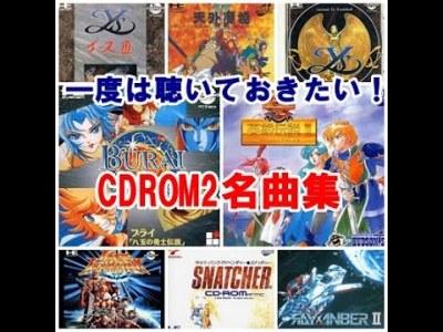 【作業用BGM】PCエンジンCD-ROM2神曲集(個人的趣向)