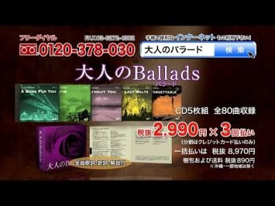 【大人のバラード】CD5枚組 全80曲        ご注文はこちら⇒http://www.um3.jp/shop/g/g05887/