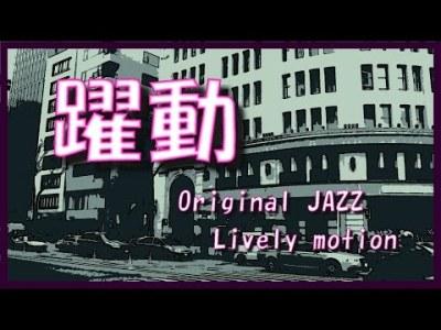 Original JAZZ BGM   躍動  Lively motion
