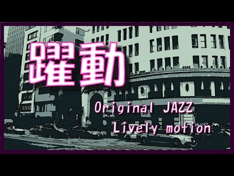 Original JAZZ BGM   躍動  Lively motion