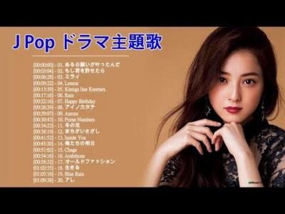 2019年 ドラマ 主題歌 ♪♪ J Pop ドラマ主題歌