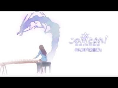 TVアニメ「この音とまれ!」龍星群(演奏:時瀬高校箏曲部)