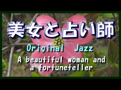 Original JAZZ BGM  美女と占い師  A beautiful woman and a fortuneteller