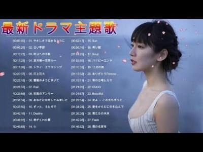J Pop ドラマ主題歌 ♪ღ♫ 最新 ドラマ主題歌 映画 人気 挿入歌 BGM 邦楽 メドレー
